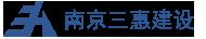 中国建筑幕墙行业百强企业 – UHPC一体化供应商 – 南京三惠建设工程股份有限公司
